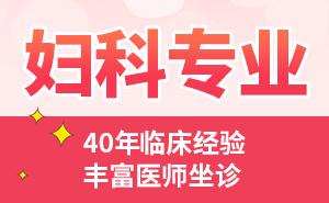 上海比较好的妇科医院排名